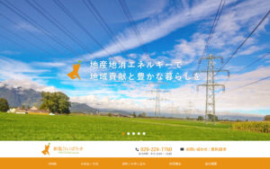 新電力いばらき WEBサイト