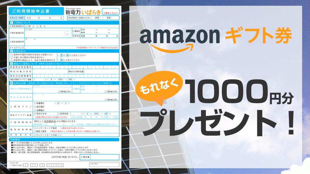 新電力いばらき 契約切替Amazonギフト券プレゼント